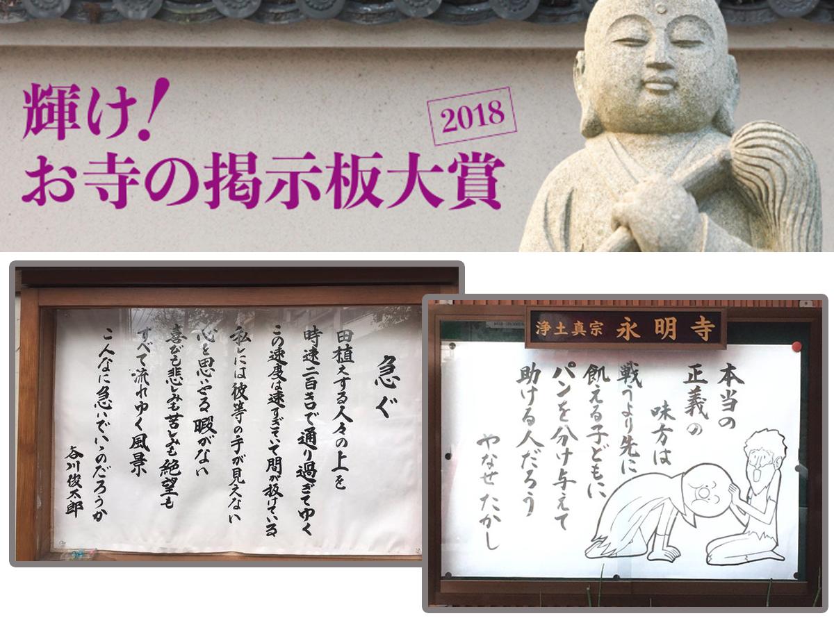 お寺 の 掲示板