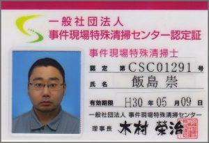 csc01291_card