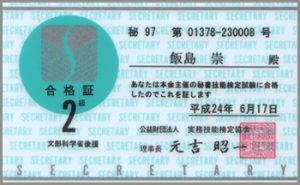 secretary_350_216