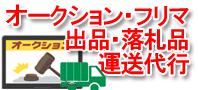 オークション・フリマ出品・落札品の運送代行