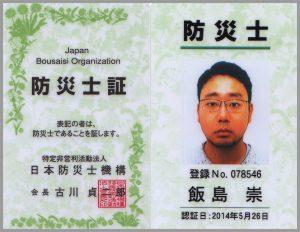 bousai_card