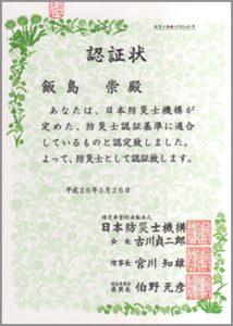 bousai_licensing350_490