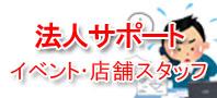 法人サポート(イベント・店舗サポート・人手不足…)