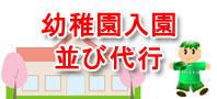 幼稚園入園並び代行(期間限定:応援価格)