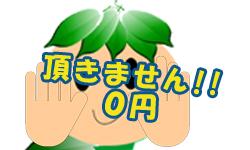 gra_sankyu_no