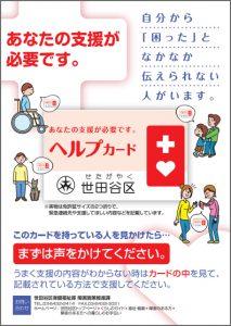 helpcard20161125