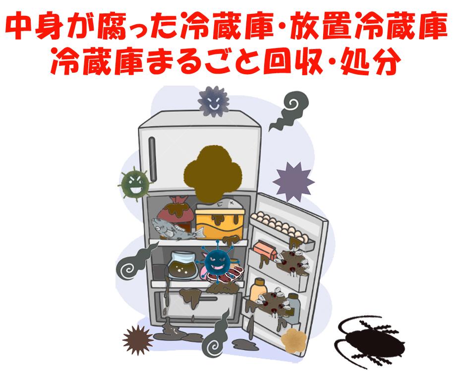 腐敗冷蔵庫回収:中身が腐った冷蔵庫の処分・冷蔵庫中身まるごと回収