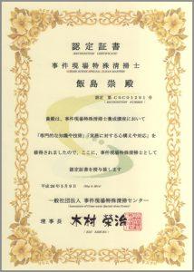 jiken_licensing_350_490
