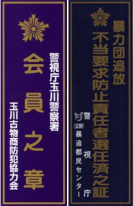 kobutu_licensing_img