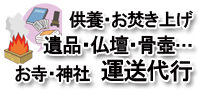 遺品供養品・お焚き上げ品(遺品・仏壇・骨壺… )運送代行