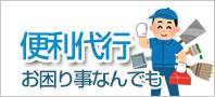 便利代行(お困り事なんでも)