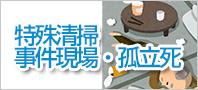 事件現場(自殺・孤独死)特殊清掃