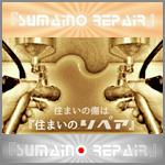 partner_sumaino-repair
