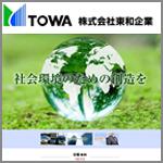 partner_touwa