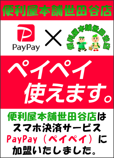 便利屋本舗世田谷店は スマホ決済サービス PayPay(ペイペイ)に 加盟いたしました。