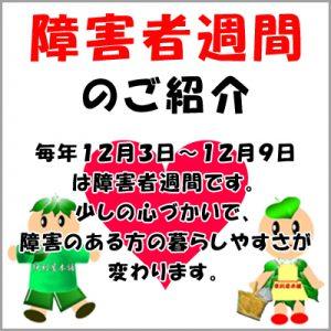 syougai20161203